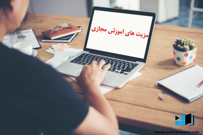 مزیت آموزش مجازی
