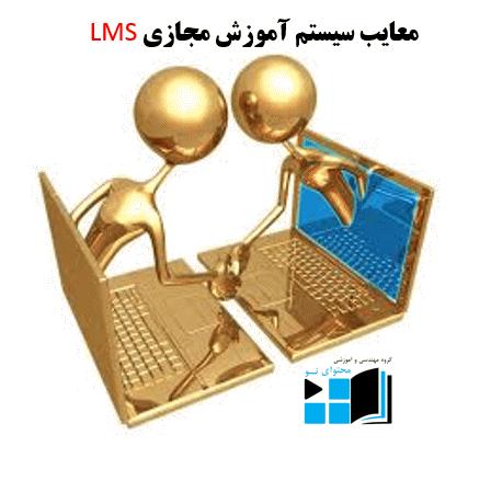 سیستم آموزش مجازی lms