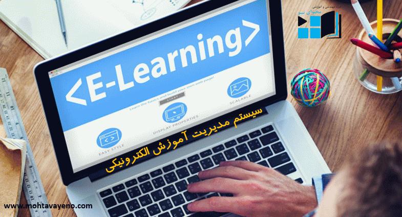 سیستم مدیریت یادگری
