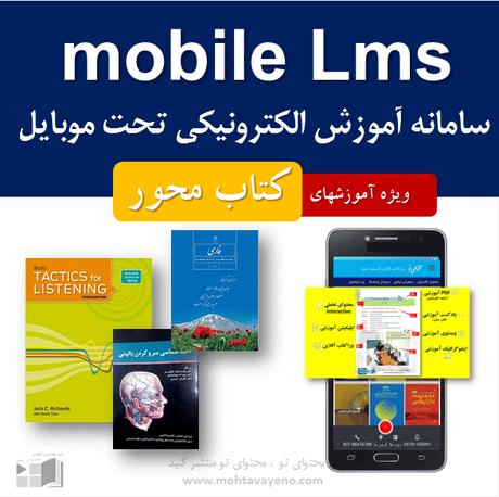 آموزش الکترونیکی و سامانه مدیریت آموزش LMS