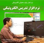 نرم افزار تولید محتوای الکترونیکی و نرم افزار آموزش مجازی