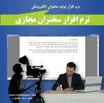 آموزش تولید محتوای الکترونیکی و ساخت فیلم سخنران مجازی