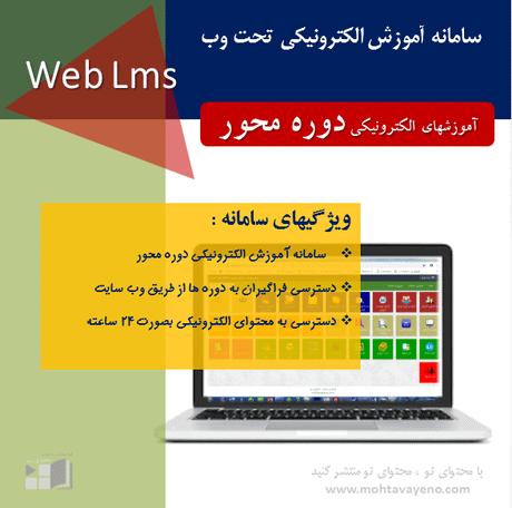 محتوای الکترونیکی و اموزش مجازی دوره  اموزشی
