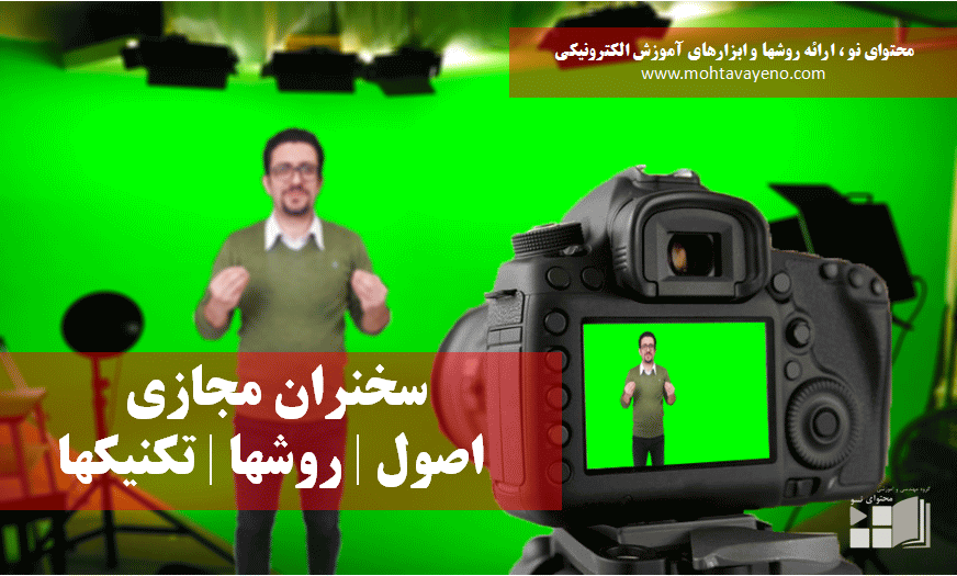 آموزش سخنرانی | سخنرانی مجازی
