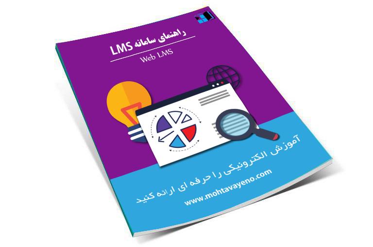 سیستم مدیریت یادگیری | سامانه ال ام اس تحت وب