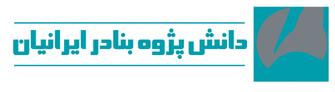 شرکت بنادر ایرانیان