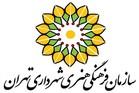 مرکز فرهنگی هنری شهرداری تهران