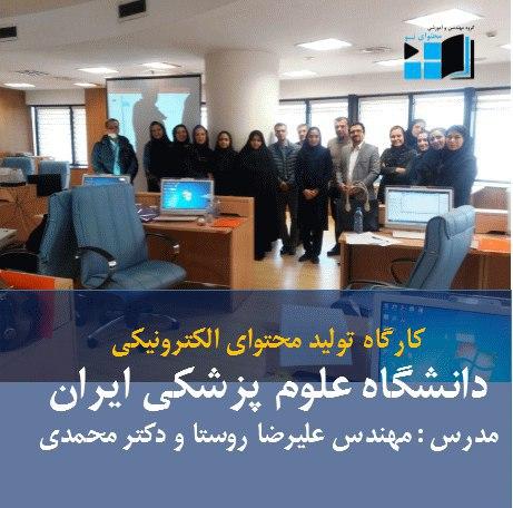 کارگاه تولید محتوای الکترونیکی | دانشگاه علوم پزشکی ایران