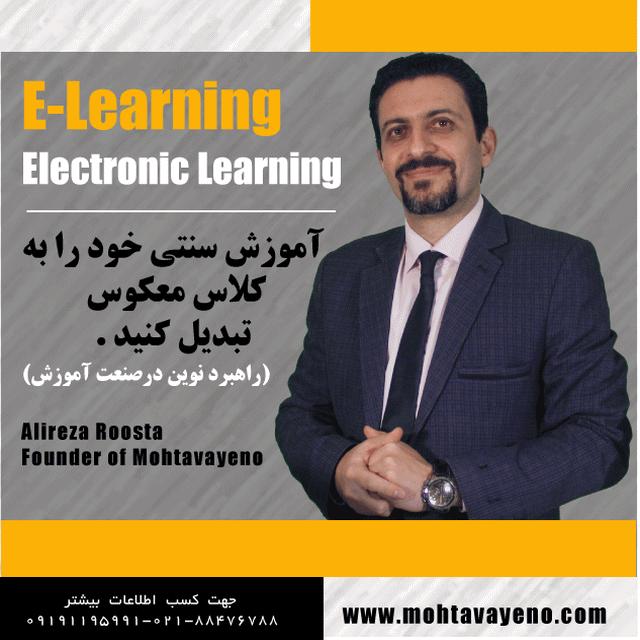 تولید محتوای الکترونیکی در صنعت آموزش