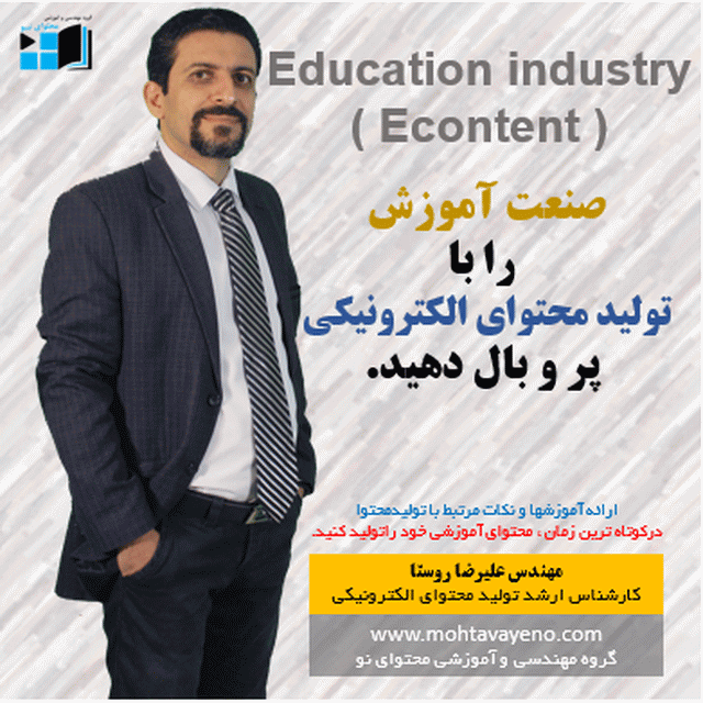 صنعت آموزش درتولید محتوای الکترونیکی