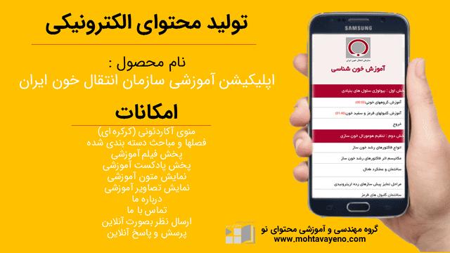 تولید محتوای الکترونیکی و ساخت اپلیکیشن آموزش سازمان انتقال خون ایران