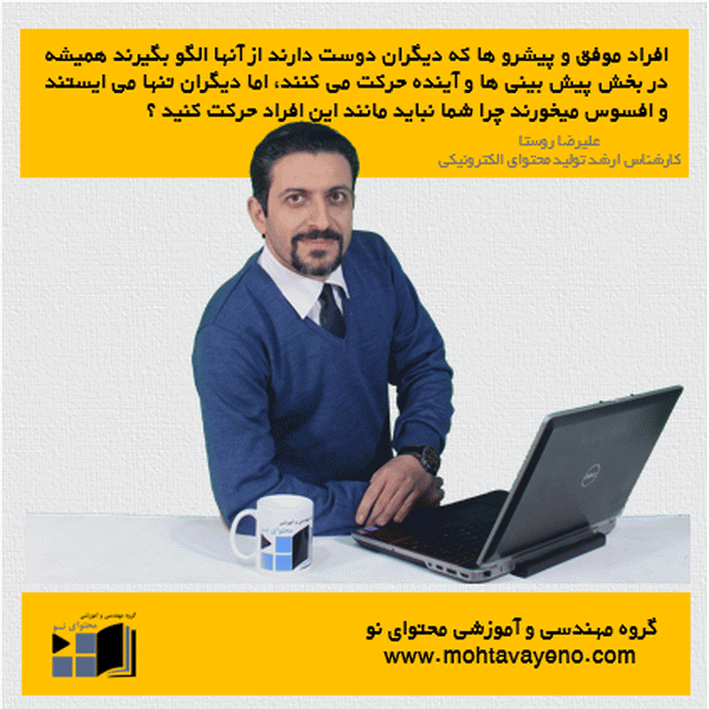 آینده تولید محتوای الکترونیکی در ایران و جهان