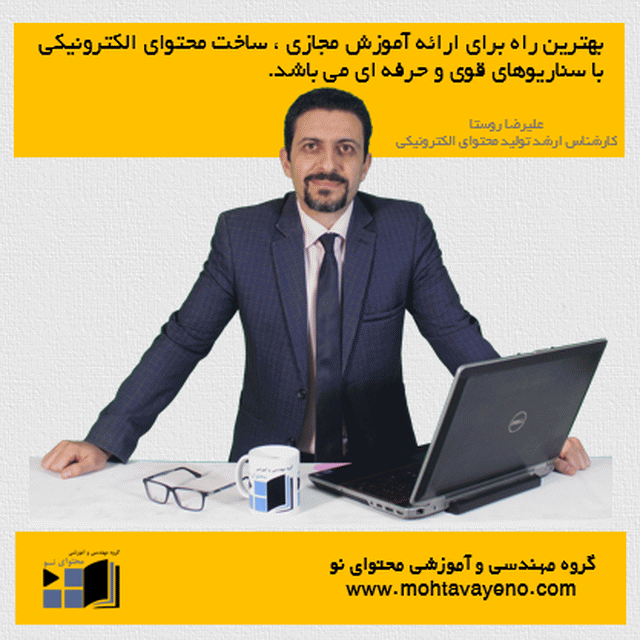 آینده آموزش مجازی در ایران