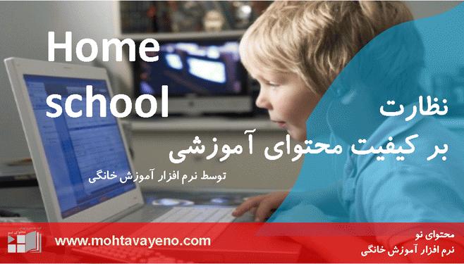 نرم افزار اموزش خانگی و نمایش محتوای الکترونیکی