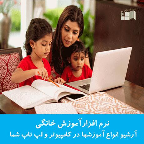 دانلود محتوای الکترونیکی و آموزش خانگی