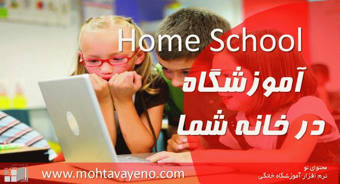 نرم افزار آموزش خانگی  و آموزشگاه مجازی خانگی