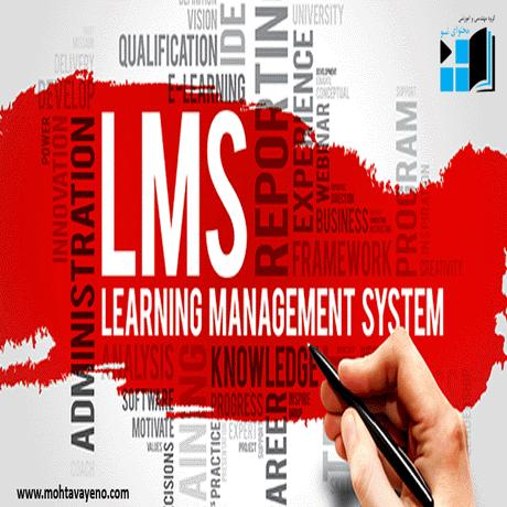 سیستم_مدیریت_آموزش_الکترونیکی__lms_چیست؟_ _تولید_محتوای_الکترونیکی