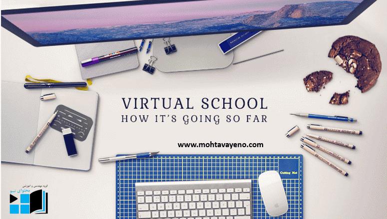 مدرسه_مجازی_چیست؟_|_تولید_محتوای_الکترونیکی